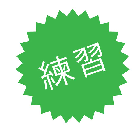 practice black stamp in japanese language. Sign, label, sticker