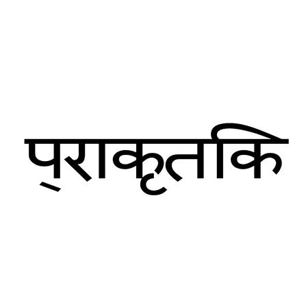 natural black stamp in hindi language. Sign, label, sticker
