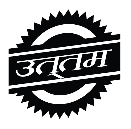 perfect black stamp in hindi language. Sign, label, sticker Vectores