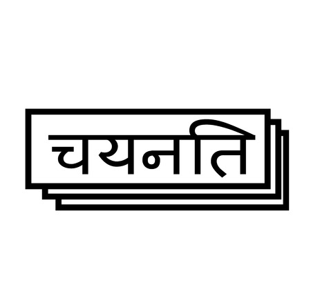 selected black stamp in hindi language. Sign, label, sticker Illustration