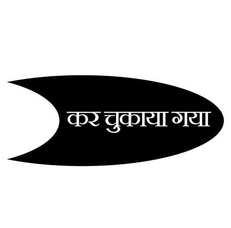 tax paid black stamp in hindi language. Sign, label, sticker