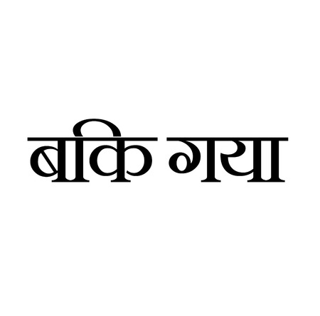 sold out black stamp in hindi language. Sign, label, sticker