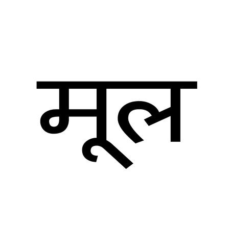 original black stamp in hindi language. Sign, label, sticker