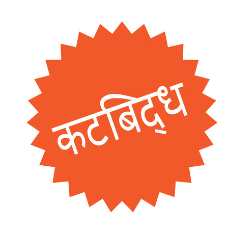 commited black stamp in hindi language. Sign, label, sticker