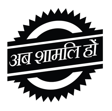 join now black stamp in hindi language. Sign, label, sticker