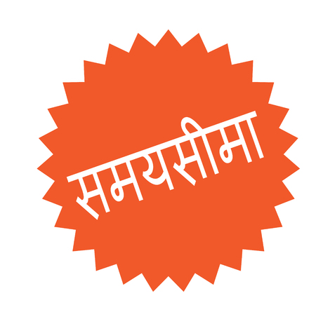 deadline black stamp in hindi language. Sign, label, sticker