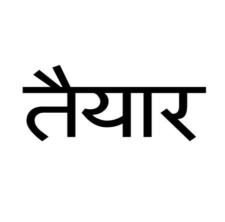 prepared black stamp in hindi language. Sign, label, sticker