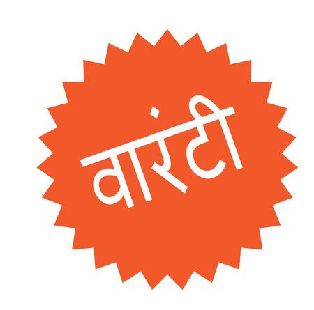 warranty black stamp in hindi language. Sign, label, sticker