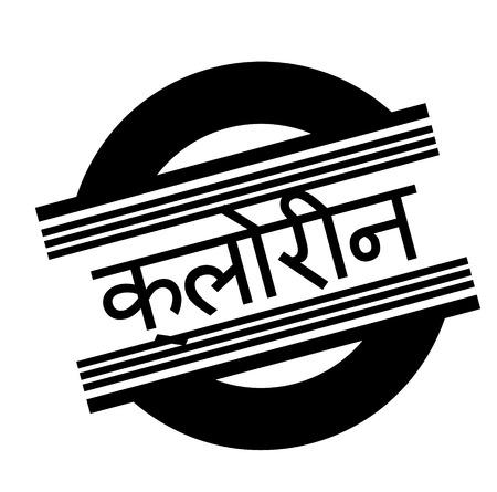chlorine black stamp in hindi language. Sign, label, sticker