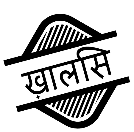 purebred black stamp in hindi language. Sign, label, sticker Ilustração