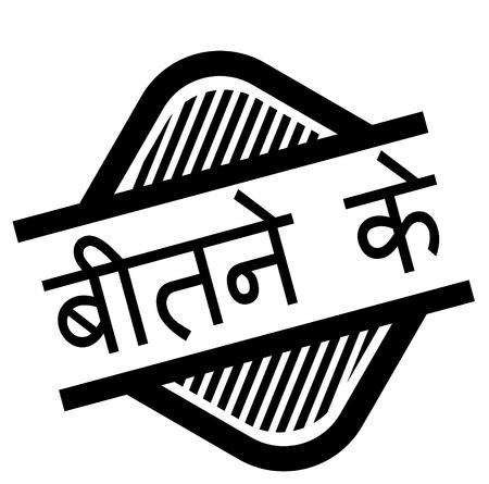 passed black stamp in hindi language. Sign, label, sticker Çizim