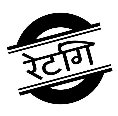 rating black stamp in hindi language. Sign, label, sticker Illustration