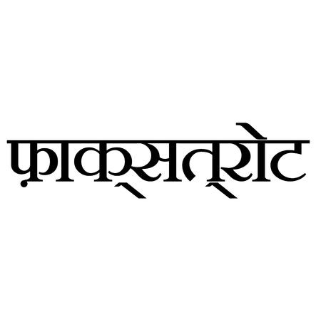 foxtrot black stamp in hindi language. Sign, label, sticker