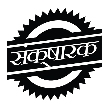 corrosive black stamp in hindi language. Sign, label, sticker