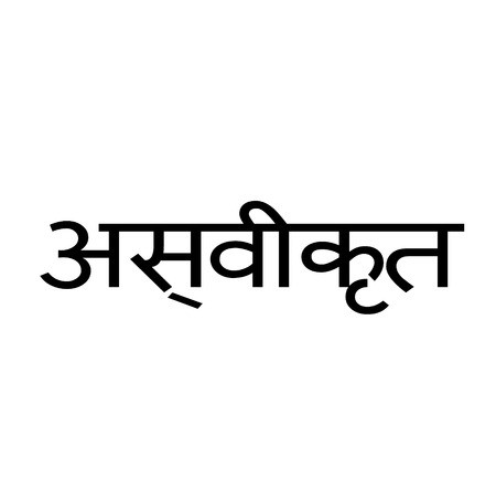 rejected black stamp in hindi language. Sign, label, sticker