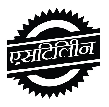 acetylene black stamp in hindi language. Sign, label, sticker
