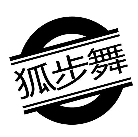 foxtrot black stamp in chinese language