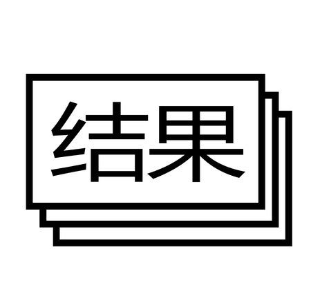 results black stamp in chinese language