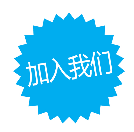 join us black stamp in chinese language