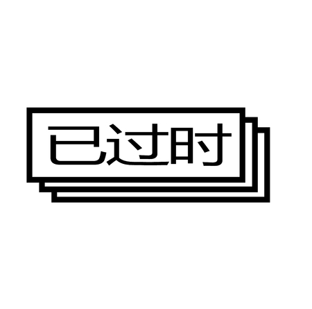 obsolete black stamp in chinese language Illustration