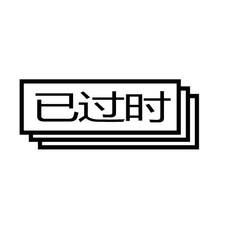 obsolete black stamp in chinese language Illustration