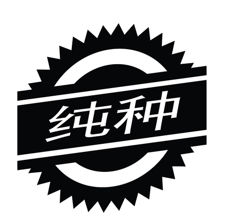 purebred black stamp in chinese language
