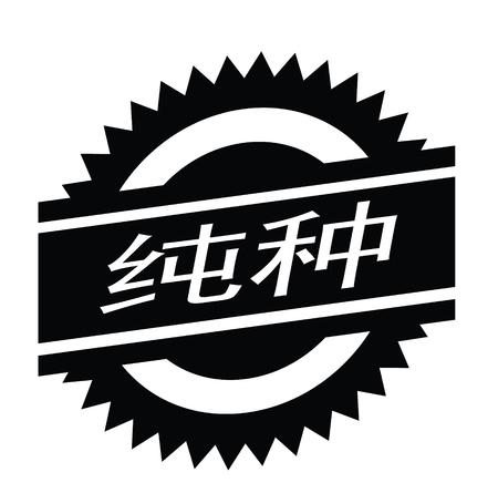 purebred black stamp in chinese language