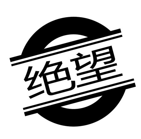 hopeless black stamp in chinese language