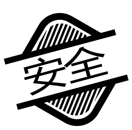 safety black stamp in chinese language Ilustrace