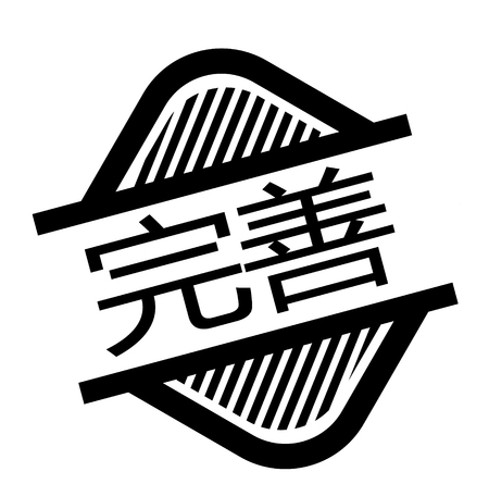perfect black stamp in chinese language Vectores
