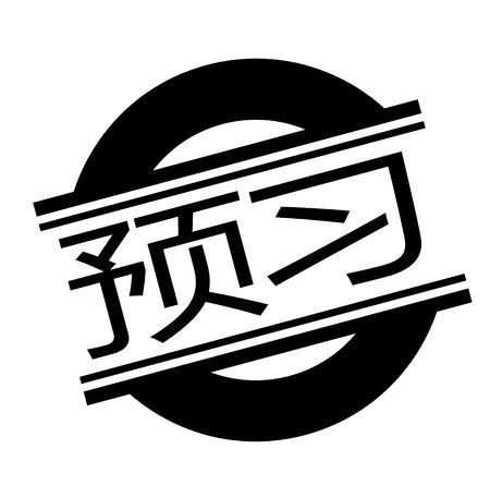 aperçu du timbre noir en langue chinoise