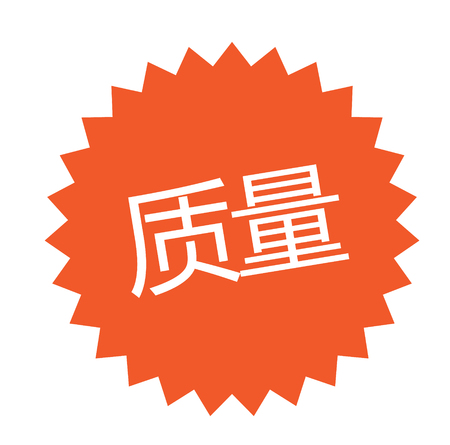 quality black stamp in chinese language