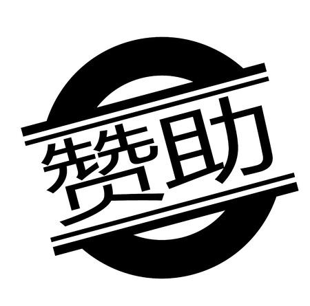 sponsor black stamp in chinese language Illustration