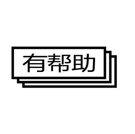 helpful black stamp in chinese language Фото со стока - 111799217