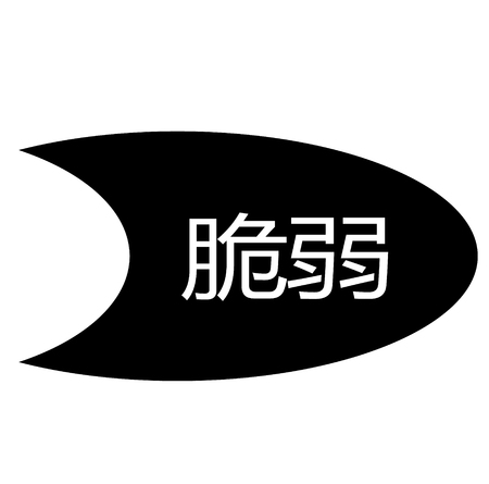 fragile black stamp in chinese language