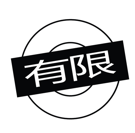 limited black stamp in chinese language