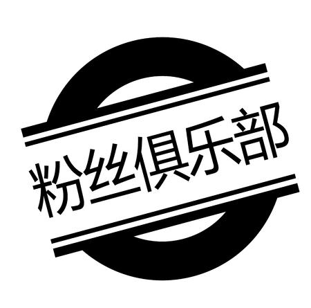 fan club black stamp in chinese language Illustration