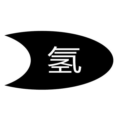 hydrogen black stamp in chinese language