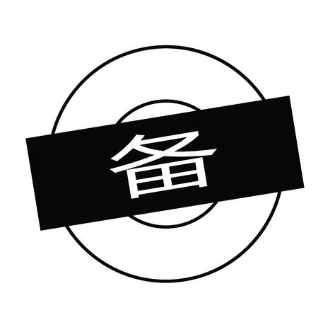 prepared black stamp in chinese language