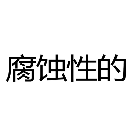 corrosive black stamp in chinese language