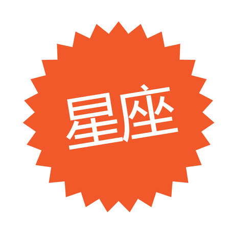 horoscope black stamp in chinese language Illustration