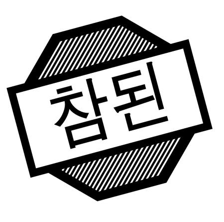 true black stamp in korean language. Sign, label, sticker
