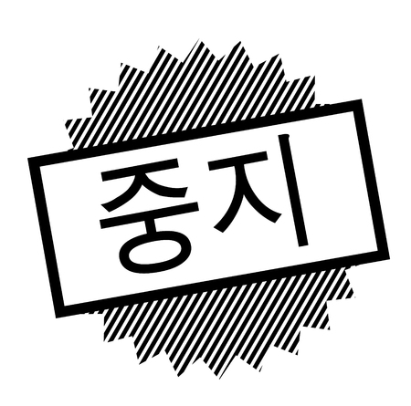 stop black stamp in korean language. Sign, label, sticker Illustration