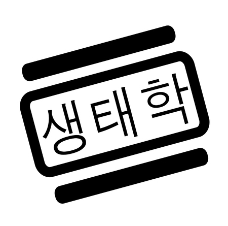 eco black stamp in korean language. Sign, label, sticker Stock Illustratie