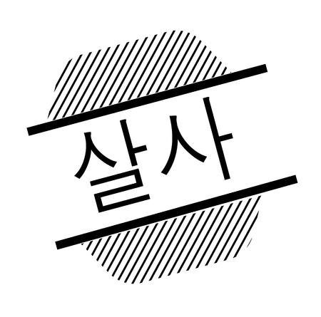 salsa black stamp in korean language. Sign, label, sticker