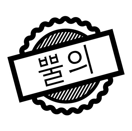 horny black stamp in korean language. Sign, label, sticker