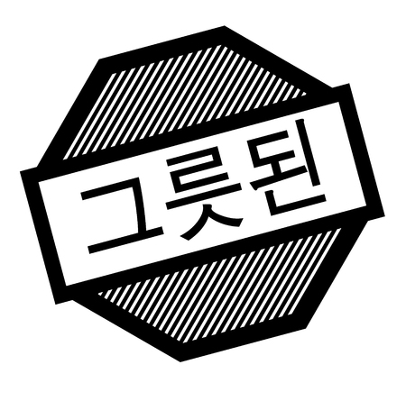 false black stamp in korean language. Sign, label, sticker Illustration