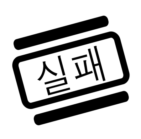 fail black stamp in korean language. Sign, label, sticker