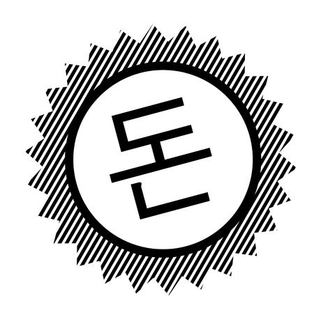 money black stamp in korean language. Sign, label, sticker