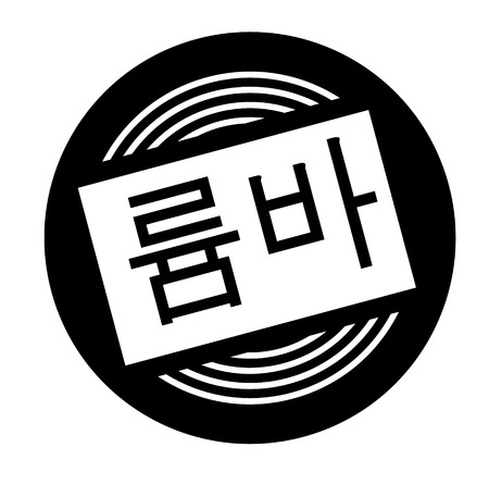 rumba black stamp in korean language. Sign, label, sticker  イラスト・ベクター素材